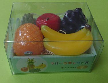 フルーツキャンドル