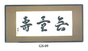 混合墨描 仏間額