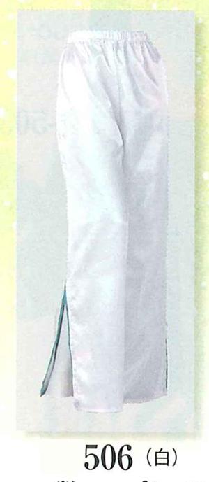 パンツ(白)