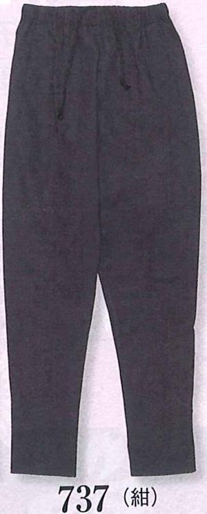 長パンツ(紺)