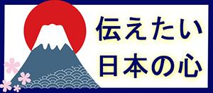 伝えたい日本の心