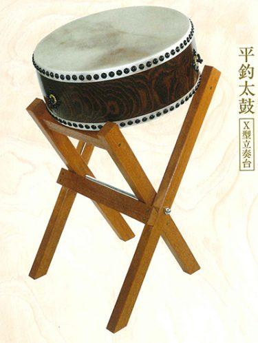 平釣太鼓 X型立奏台